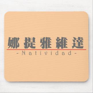 Nombre chino para Natividad 20264_3 pdf Alfombrillas De Ratones