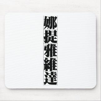Nombre chino para Natividad 20264_3 pdf Alfombrilla De Ratones