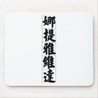 Nombre chino para Natividad 20264_4 pdf Alfombrilla De Ratones