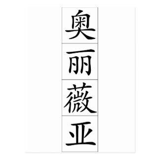 Nombre chino para Olivia 20278_1.pdf Tarjetas Postales