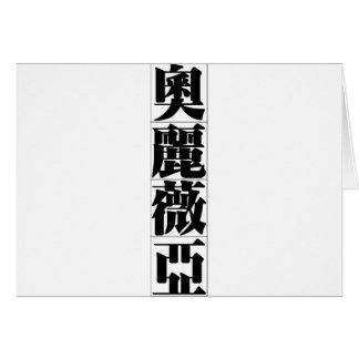 Nombre chino para Olivia 20278_3.pdf Tarjeta De Felicitación
