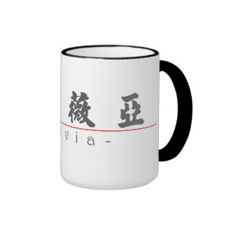 Nombre chino para Olivia 20278_4.pdf Taza A Dos Colores
