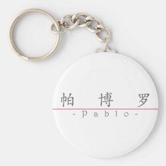 Nombre chino para Pablo 22356_1 pdf Llavero Personalizado