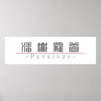 Nombre chino para Penélope 20287_0 pdf Impresiones