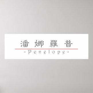 Nombre chino para Penélope 20287_2 pdf Impresiones