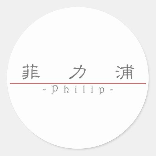 Nombre chino para Philip 20775_2.pdf Pegatina Redonda