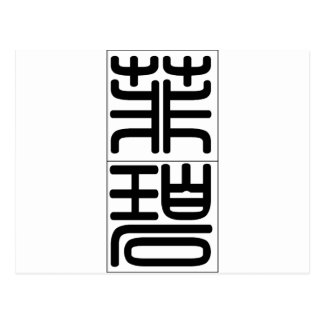 Nombre chino para Phoebe 20290_0 pdf Tarjetas Postales