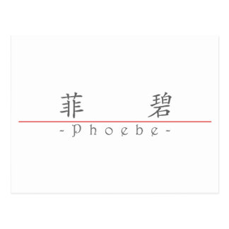 Nombre chino para Phoebe 20290_1 pdf Tarjeta Postal
