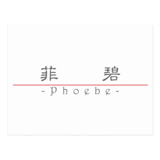 Nombre chino para Phoebe 20290_2 pdf Postal