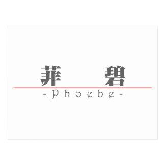 Nombre chino para Phoebe 20290_3 pdf Postales