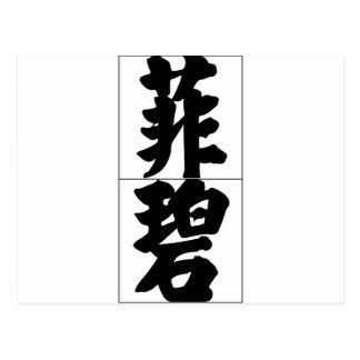 Nombre chino para Phoebe 20290_4 pdf Postal