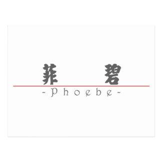 Nombre chino para Phoebe 20290_4 pdf Tarjeta Postal