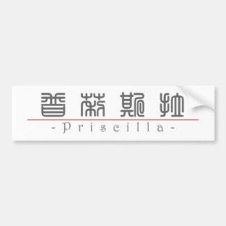 Nombre chino para Priscilla 20296_0.pdf Pegatina Para Auto