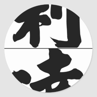 Nombre chino para Rita 20306_4 pdf Etiquetas Redondas