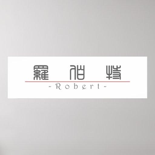 Nombre chino para Roberto 20794_0.pdf Impresiones