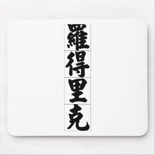 Nombre chino para Roderick 20798_4.pdf Tapetes De Ratón