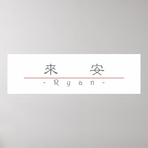 Nombre chino para Ryan 20806_2.pdf Impresiones