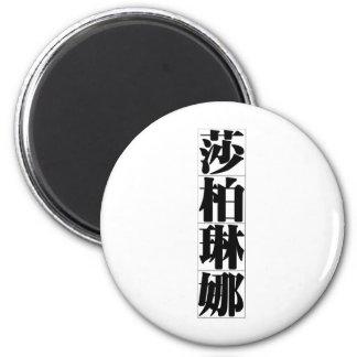 Nombre chino para Sabrina 20317_3.pdf Imán Redondo 5 Cm