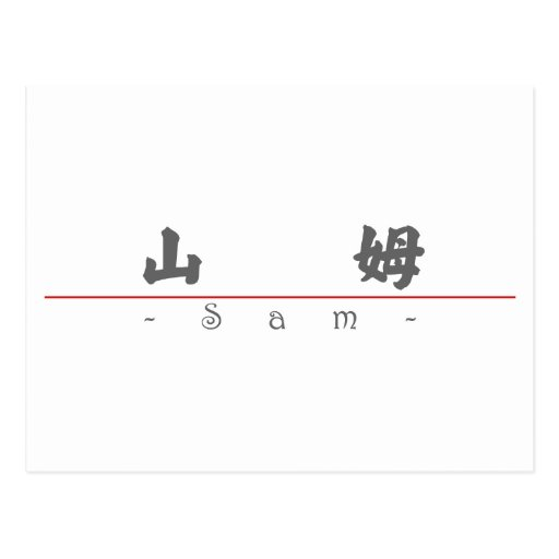 Nombre chino para Sam 20807_4.pdf Tarjetas Postales