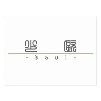 Nombre chino para Saul 22395_0 pdf Postales