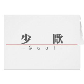 Nombre chino para Saul 22395_3 pdf Felicitaciones