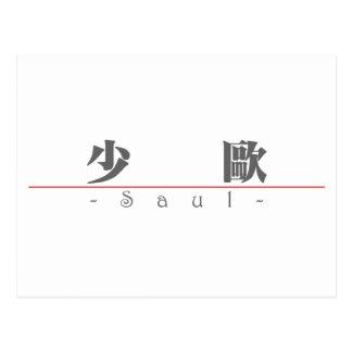 Nombre chino para Saul 22395_3 pdf Tarjeta Postal