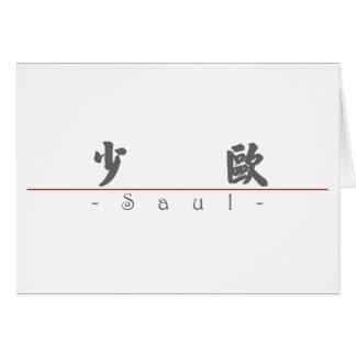 Nombre chino para Saul 22395_4 pdf Tarjeton
