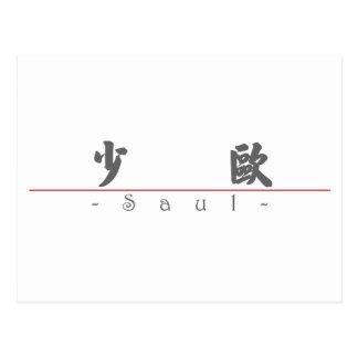 Nombre chino para Saul 22395_4 pdf Postal