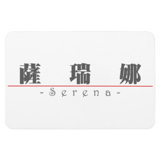 Nombre chino para Serena 21447_3.pdf Imán De Vinilo