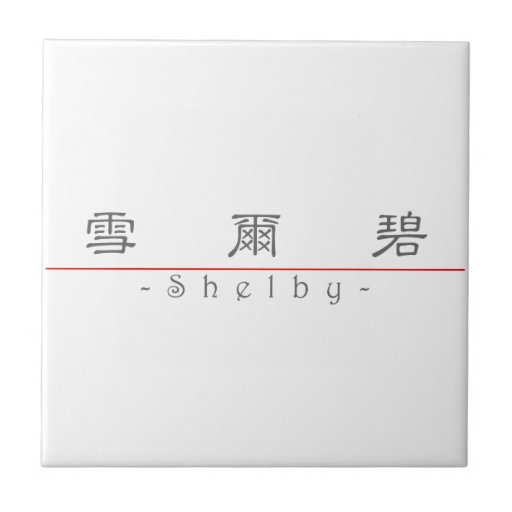 Nombre chino para Shelby 21217_2.pdf Azulejos
