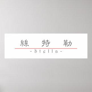 Nombre chino para Stella 20336_2.pdf Posters