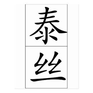 Nombre chino para Tess 20346_1.pdf Postales
