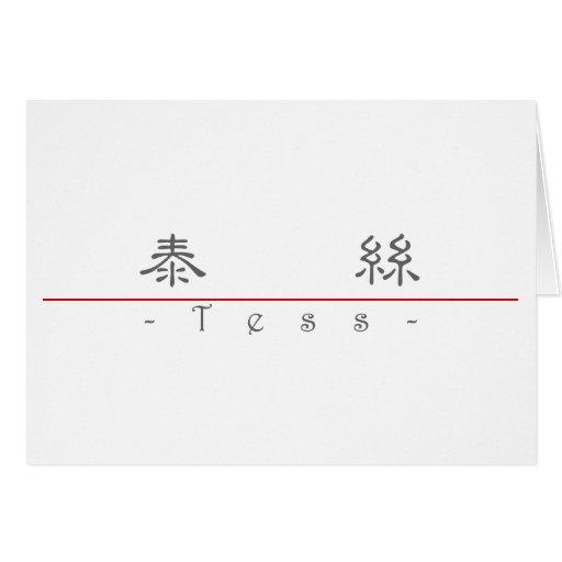 Nombre chino para Tess 20346_2.pdf Tarjeta De Felicitación