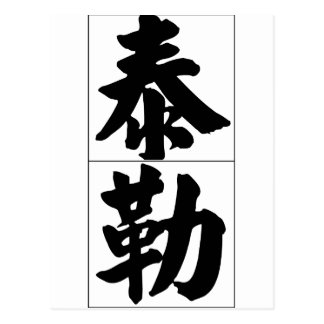 Nombre chino para Tyler 20845_4.pdf Postal