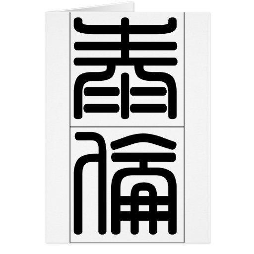 Nombre chino para Tyrone 20846_0.pdf Tarjeta