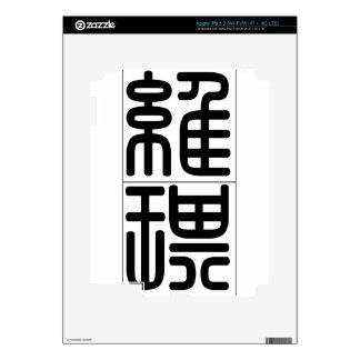Nombre chino para Vicky 20367_0.pdf iPad 3 Pegatina Skin