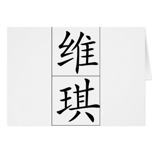 Nombre chino para Vicky 20367_1.pdf Felicitación