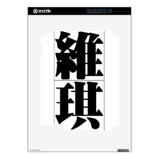 Nombre chino para Vicky 20367_3.pdf Calcomanía Para iPad 2