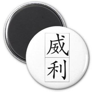 Nombre chino para Willie 20872_1 pdf Imán Para Frigorífico
