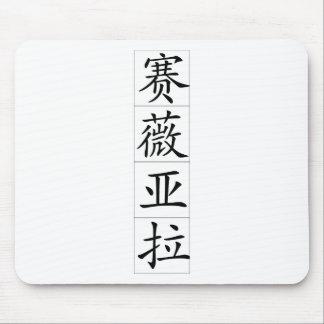 Nombre chino para Xaviera 20379_1.pdf Alfombrillas De Ratones