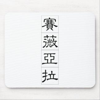 Nombre chino para Xaviera 20379_2.pdf Mouse Pads