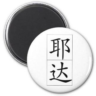 Nombre chino para Yedda 20381_1.pdf Imán Redondo 5 Cm