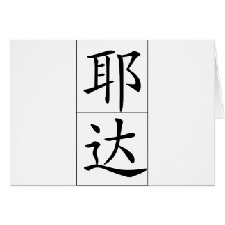 Nombre chino para Yedda 20381_1.pdf Tarjeta De Felicitación