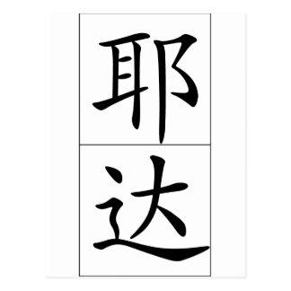 Nombre chino para Yedda 20381_1.pdf Tarjetas Postales