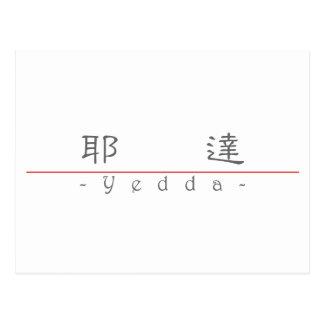 Nombre chino para Yedda 20381_2.pdf Postal