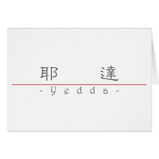 Nombre chino para Yedda 20381_2.pdf Tarjeta De Felicitación