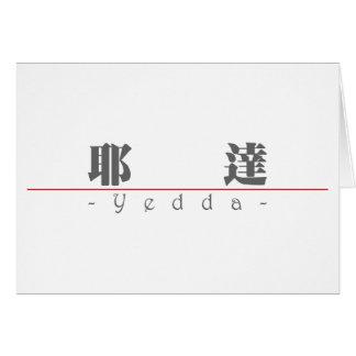 Nombre chino para Yedda 20381_3.pdf Tarjeta De Felicitación