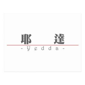Nombre chino para Yedda 20381_3.pdf Tarjetas Postales