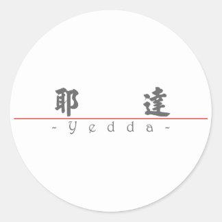 Nombre chino para Yedda 20381_4.pdf Pegatina Redonda