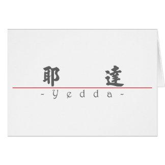 Nombre chino para Yedda 20381_4.pdf Tarjeta De Felicitación